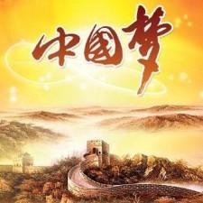 zhongguomeng