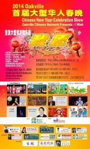 华联春晚海报-3-20131212-page-001