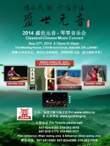Chinese flyer JPG1