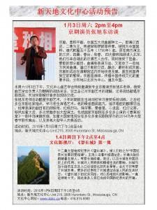 周六京剧演员张旭东访谈及周日文化影视厅