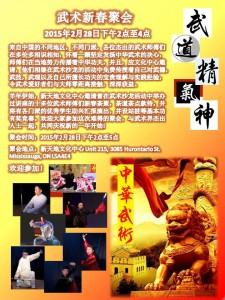 武术新春聚会宣传单