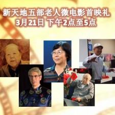 新天地老人微电影首映礼网站图片1