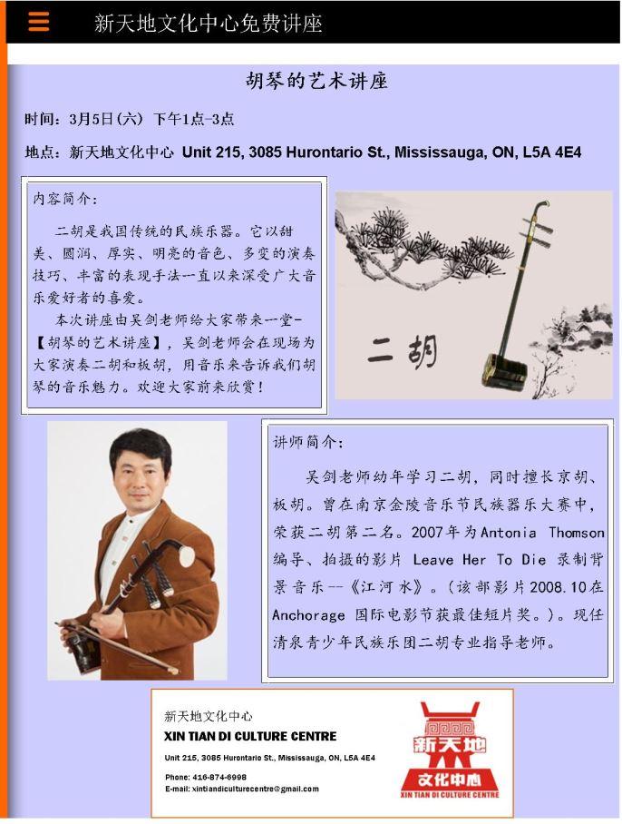 20160305 HuQin02