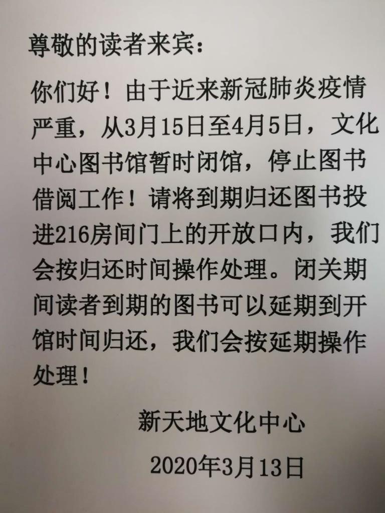 WeChat Image_20200313144908